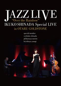 Shinada_dvd1