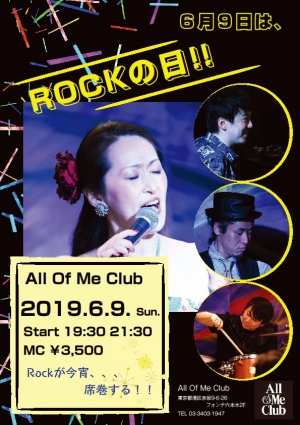 20190609all-of-me-club_1